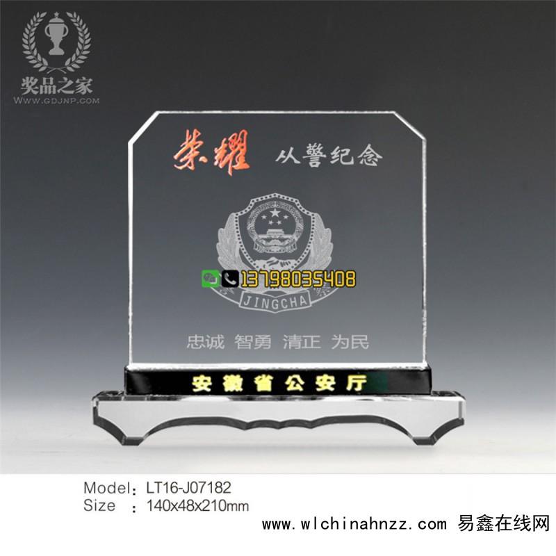 安徽省公安厅纪念牌