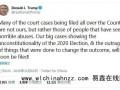 特朗普发文称2020总统选举违宪 被批缺乏确切证据