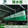 赣州12高2.5公分排水板-塑料疏水板