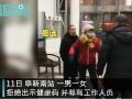 辽宁2人拒扫码与车站员工互殴 究竟是怎么回事?