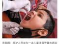 印度脊髓灰质炎疫苗接种现重大失误:12名儿童被误打消毒水