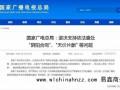 广电总局:支持查处阴阳合同等问题 郑爽回应配合调查