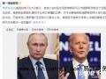拜登:相信很快会与普京会晤 美方多次提及 俄方如何回应?