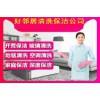 南京玄武区珠江路保洁公司专业保洁打扫擦玻璃地毯清洗地板打蜡