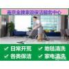 建邺区提供装修后保洁开荒保洁地板打蜡地毯清洗 建邺区保洁公司